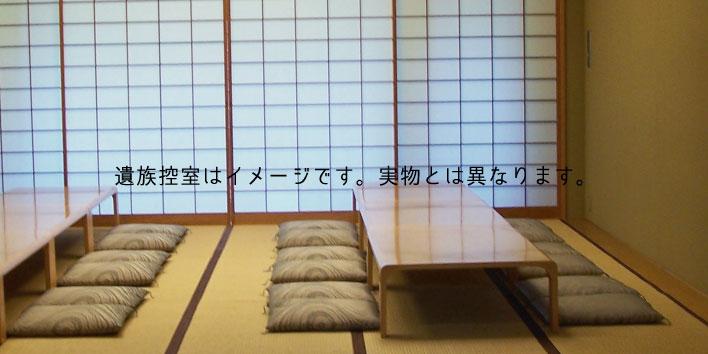 寿福寺園通閣(寿福寺円通閣)遺族控室